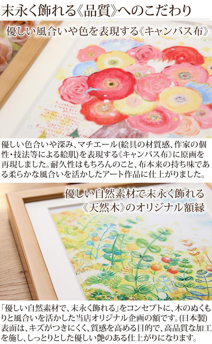 額入り絵画、ナチュラルな絵、インテリアアート、アートポスター