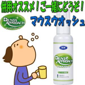デンタアプローチ コウヤマキ 歯磨きジェル 洗口液 マウスウオッシュ