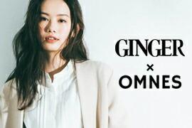 GINGER x OMNES