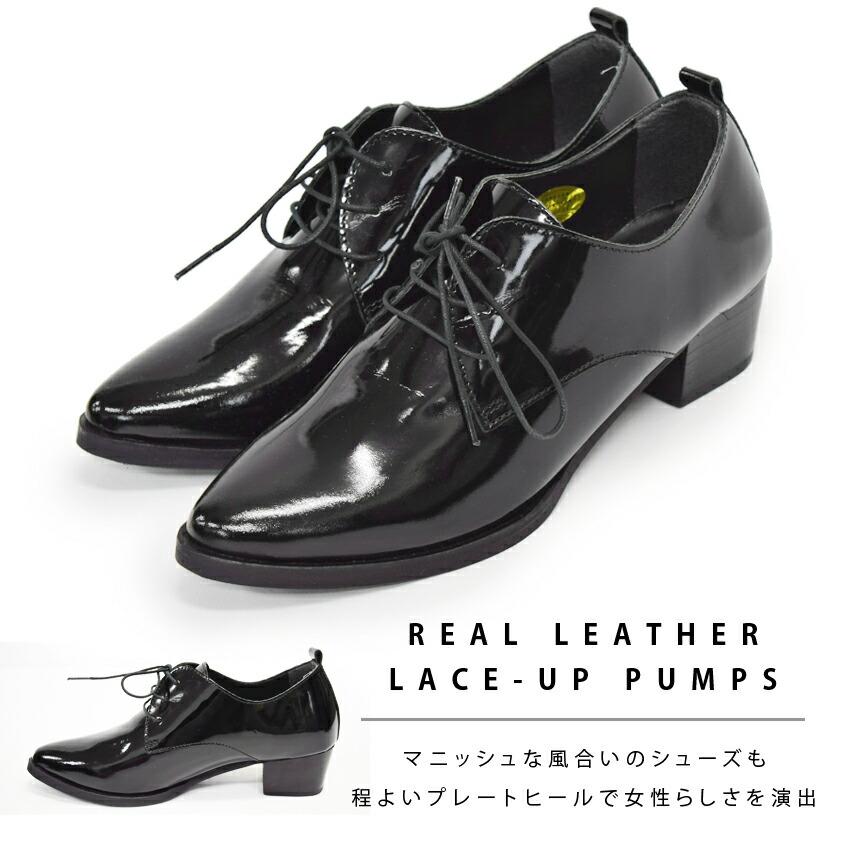 【送料無料】リアルレザーエナメルレースアップパンプスレディース本革靴シューズおじ靴