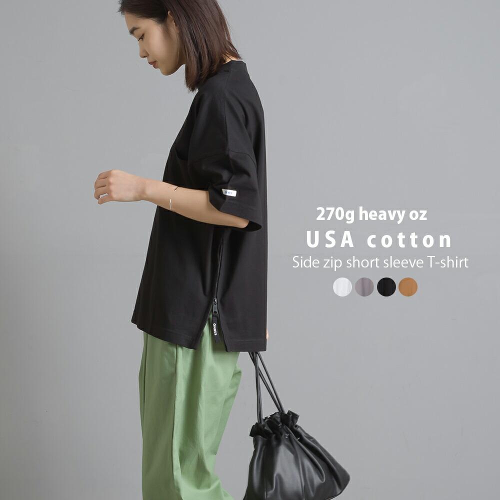 USAコットンサイドジップ半袖Tシャツ