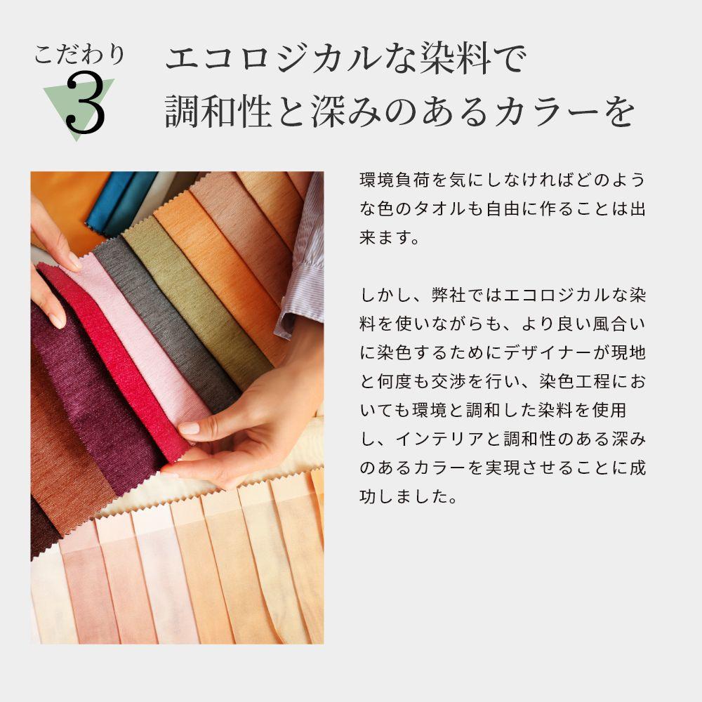 こだわり3 エコロジカルな染料で調和性と深みのあるカラーを