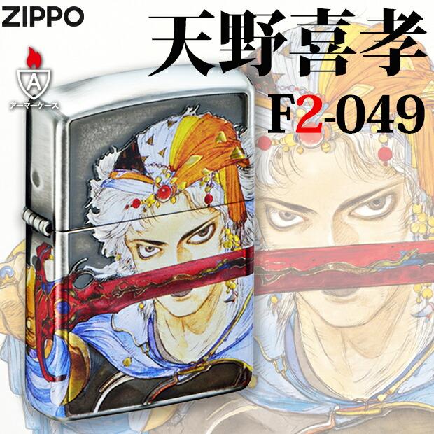 日本を代表する現代アーティスト・天野喜孝先生の芸術作品を、ZIPPOライターにアレンジしたファン必見のモデル「F2-049」。作品のイメージを損なうことなくデザインした、ファンタジーテイスト溢れるアイテムです。