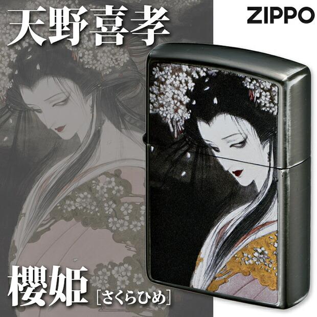 """日本を代表する現代アーティスト・天野喜孝先生の芸術作品「桜姫」をZIPPOライターにデザイン。漆黒の背景から浮き出すような、妖艶な着物姿の女性を、天野氏の描く""""眼差し""""に拘ってデザインしました。"""