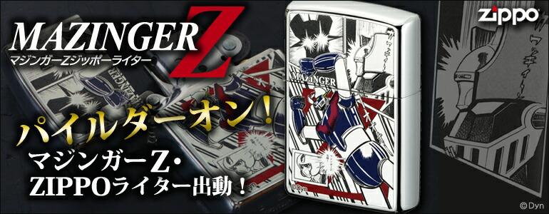 マジンガーZ ZIPPOライター漫画永井豪