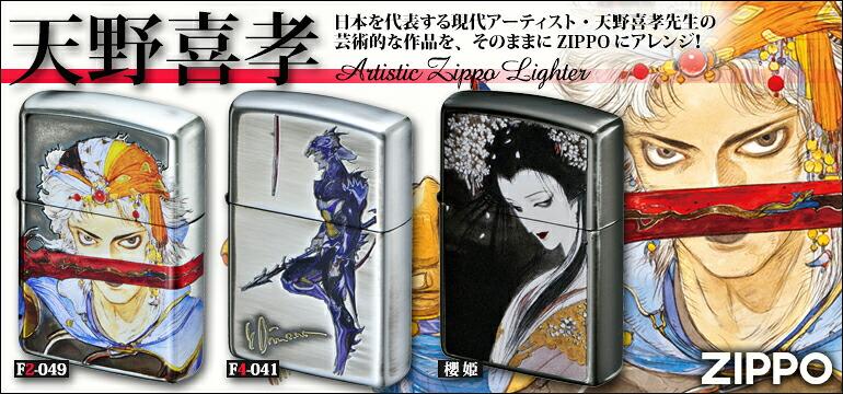 天野喜孝ZIPPOライター,FF,ファンタジー,ゲーム,キャラ