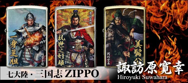 諏訪原寛幸・七大陸ZIPPOライター 三国志シリーズ