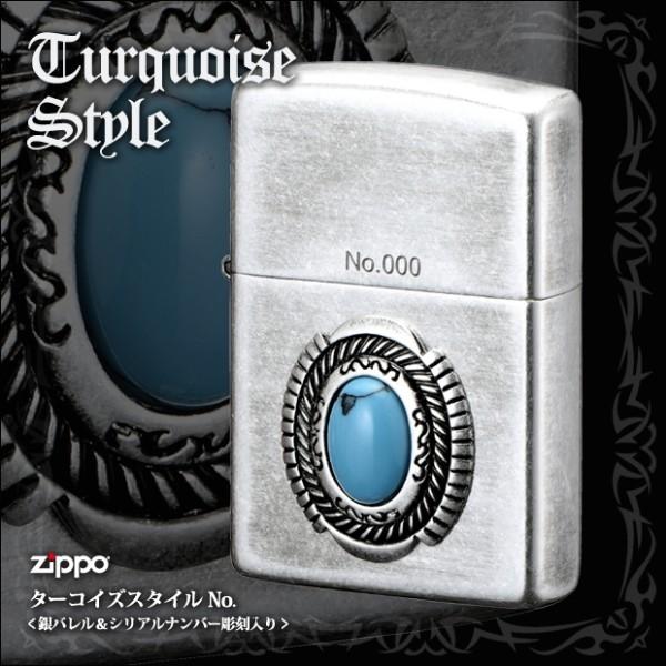 ZIPPO ターコイズメタル