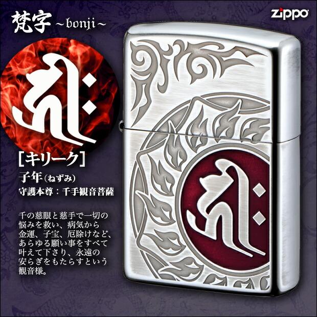 ZIPPO 梵字