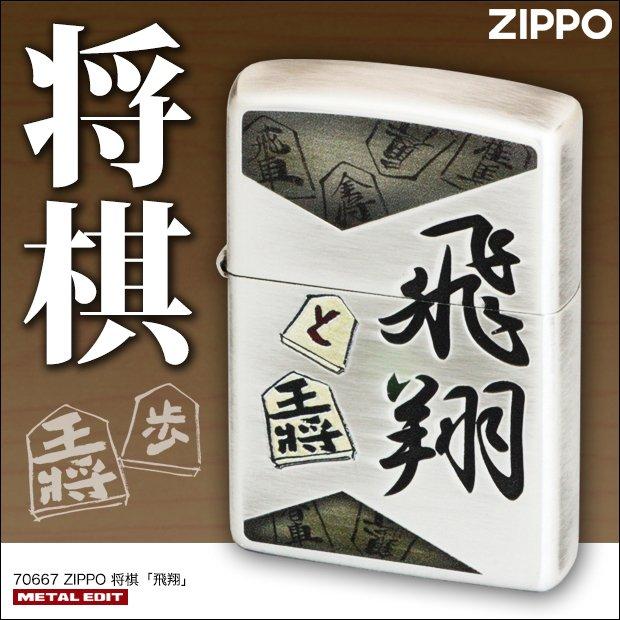 ZIPPO 将棋
