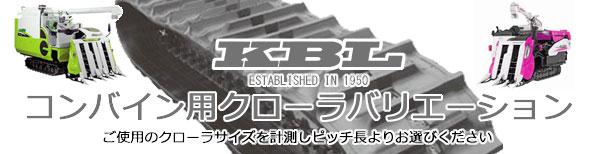 KBL製コンパインクローラ