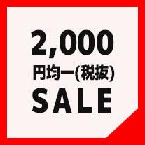 2,000円