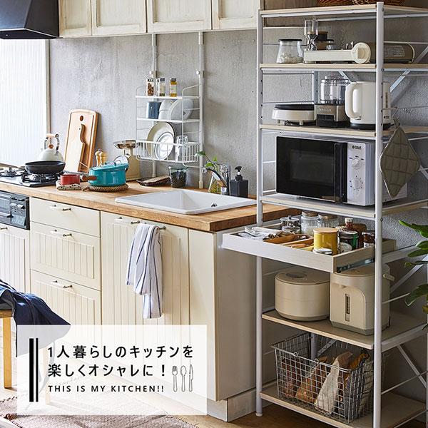 一人暮らしのキッチンを楽しくオシャレに!