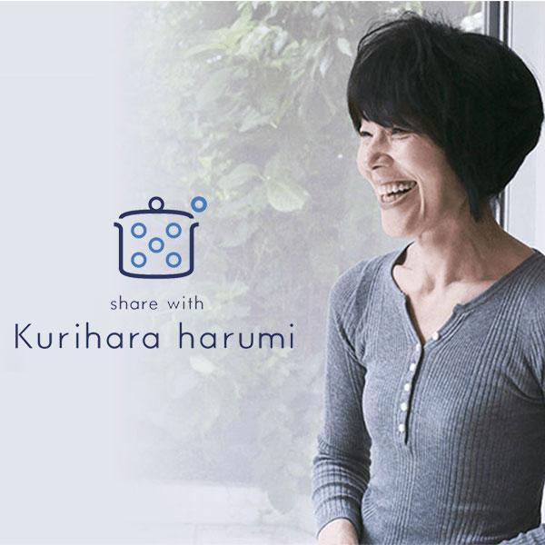 ゆとりの空間 share with Kurihara harumi(栗原はるみ)