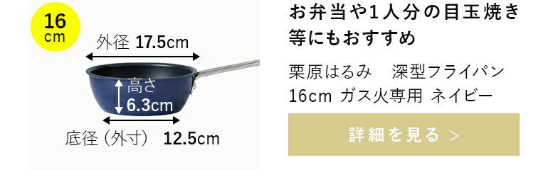 栗原はるみ 深型フライパン 16cm ガス火専用