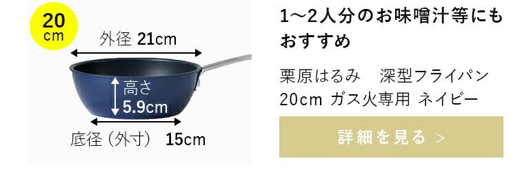 栗原はるみ 深型フライパン 20cm ガス火専用