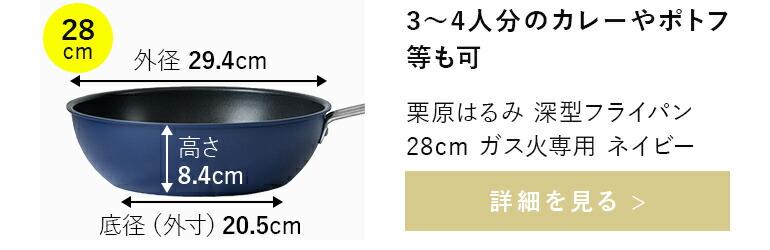 栗原はるみ 深型フライパン 28cm ガス火専用