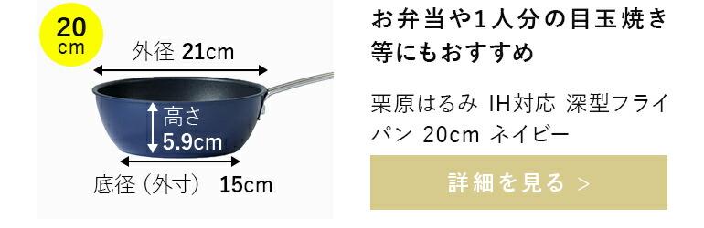 栗原はるみ IH対応深型フライパン 20cm