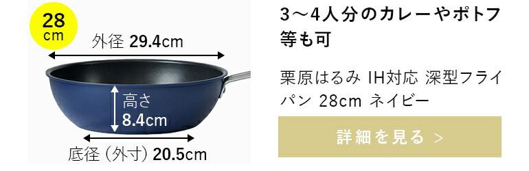 栗原はるみ IH対応深型フライパン 28cm