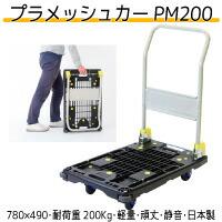 プラメッシュカーPM200