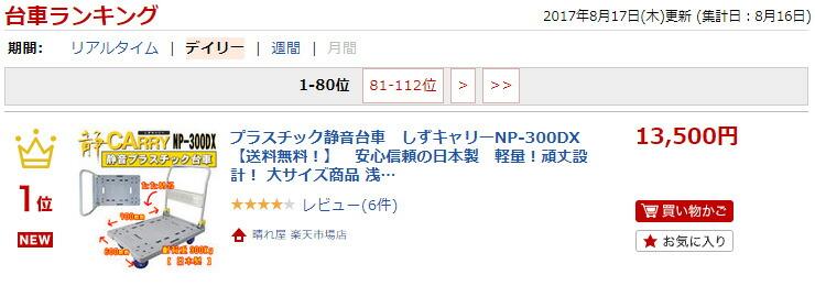 しずキャリーNP-300DX