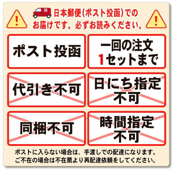 日本郵便1000円セット