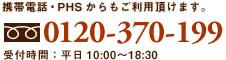 フリーダイヤル:0120-370-199 携帯電話・PHSからもご利用頂けます。