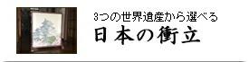 日本の衝立