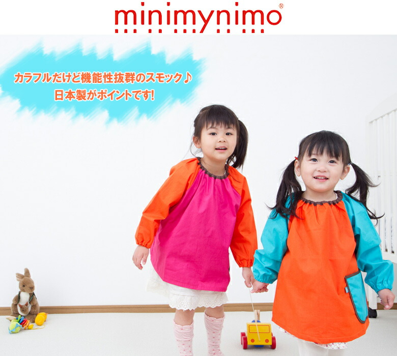 miniminimoスモックMAGENTA