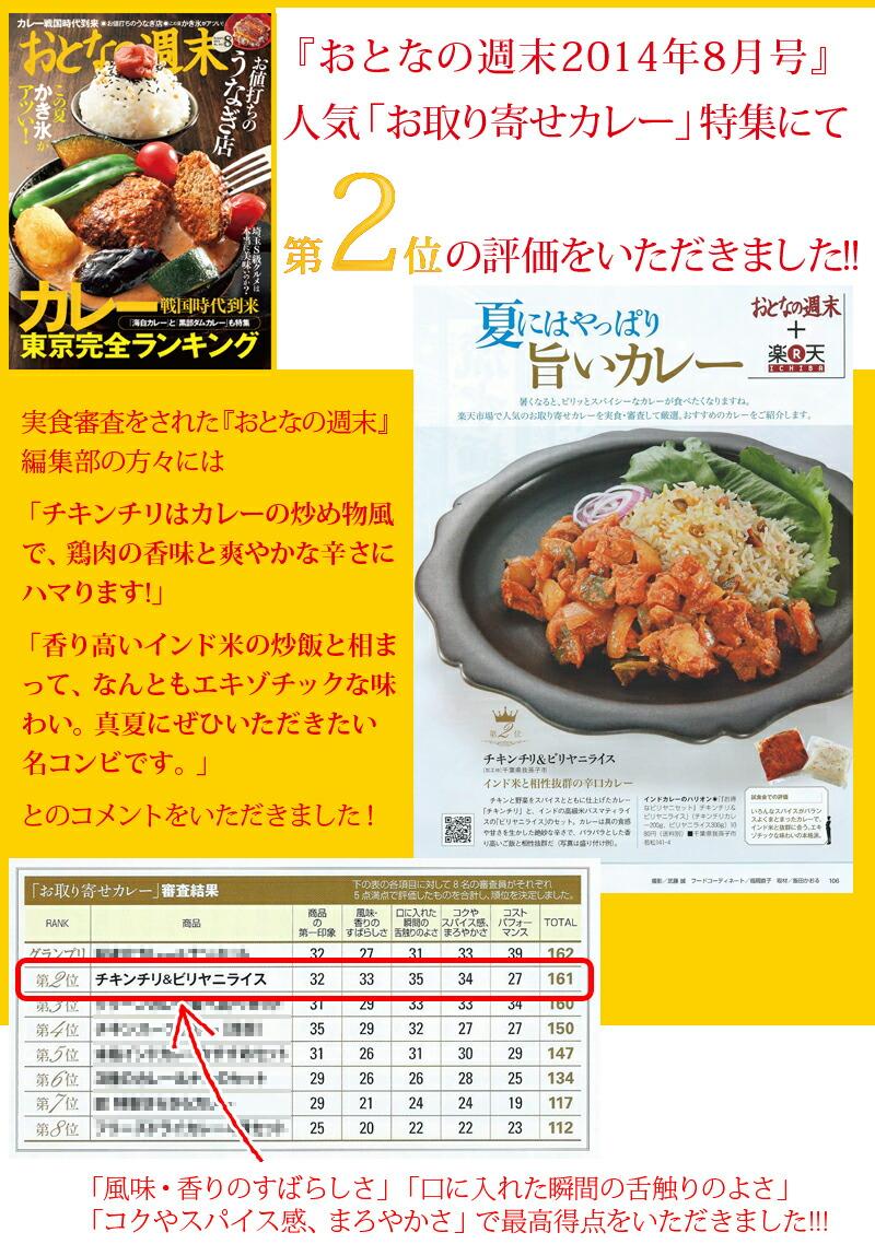 「おとなの週末2014年8月号」お取り寄せ倶楽部にて2位獲得!ビリヤニセット