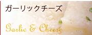ガーリックチーズ