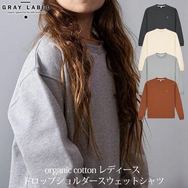 Gray Label オーガニックコットン ドロップショルダースウェットシャツ