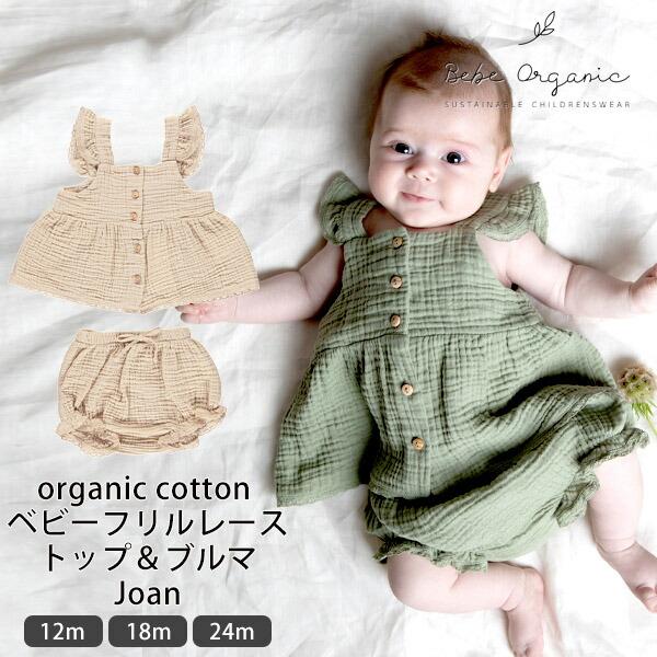 Bebe Organic オーガニックコットン ベビーフリルレーストップ&ブルマJoan