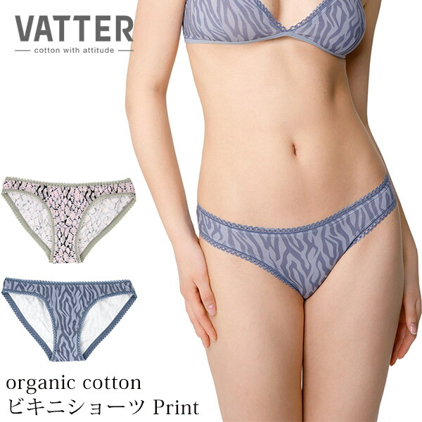 VATTER オーガニックコットン ビキニショーツ Print