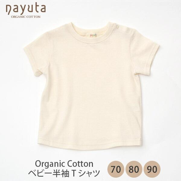 4aa41dda2f900 楽天市場 ナユタ オーガニックコットン ベビー半袖Tシャツ アイボリー ...