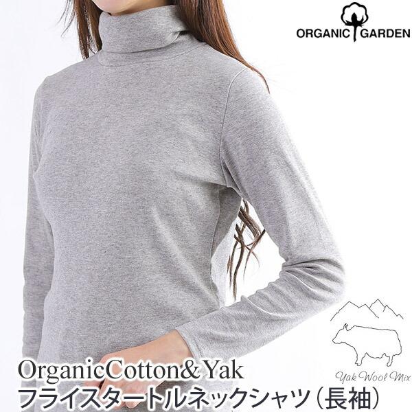 ORGANIC GARDEN オーガニックコットン&ヤク フライスタートルネックシャツ(長袖)