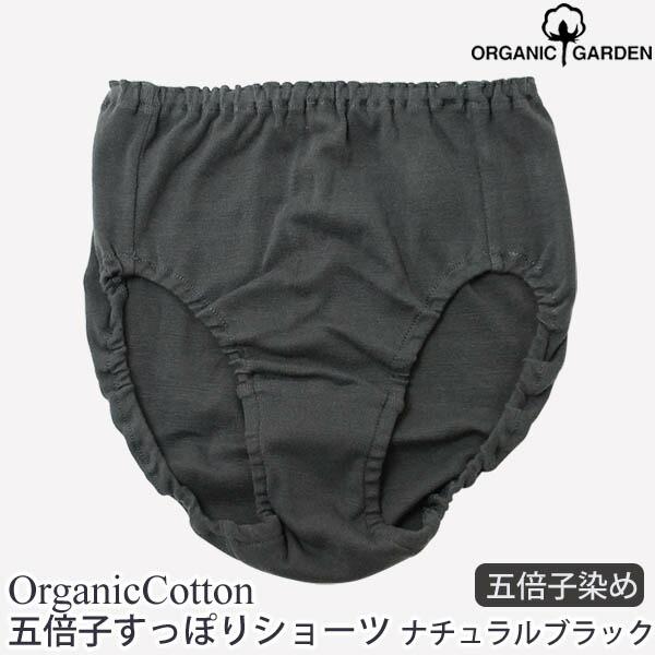 ORGANIC GARDEN オーガニックコットン 五倍子すっぽりショーツ ナチュラルブラック m