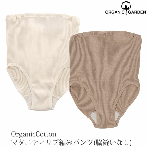 ORGANIC GARDEN オーガニックコットン マタニティリブ編みパンツ (脇縫いなし)