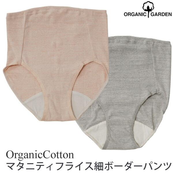 ORGANIC GARDEN オーガニックコットン マタニティフライス細ボーダーパンツ