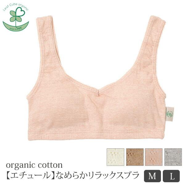 Leaf Cube Organic オーガニックコットン【エチュール】なめらかリラックスブラ