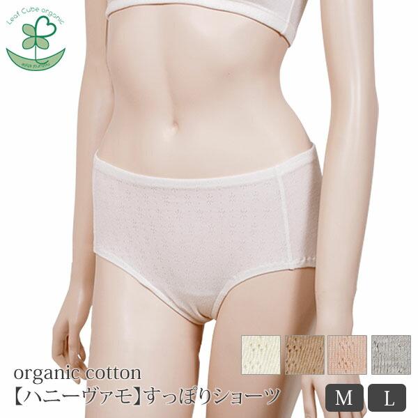 Leaf Cube Organic オーガニックコットン【ハニーヴァモ】すっぽりショーツ