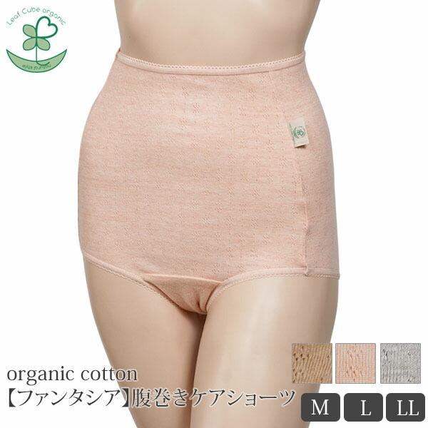 Leaf Cube Organic オーガニックコットン【ファンタシア】腹巻きケアショーツ
