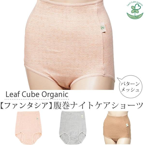 Leaf Cube Organic オーガニックコットン【ファンタシア】腹巻きナイトケアショーツ