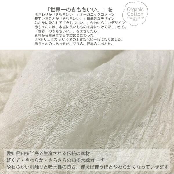 オーガニックコットンガーゼ反物4.5m