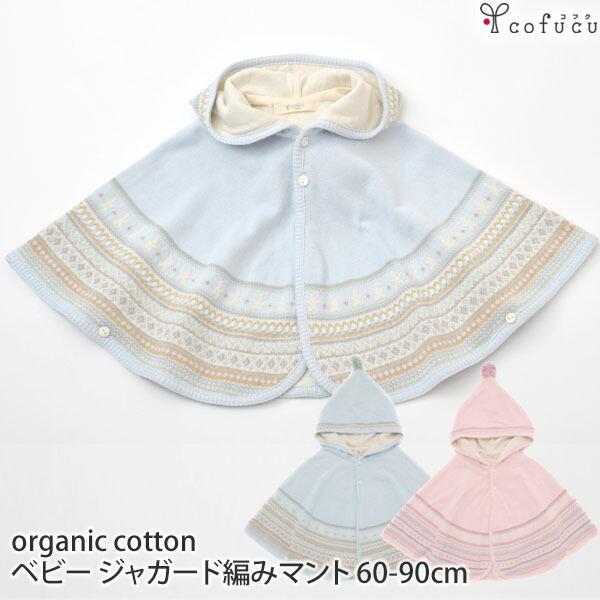 cofucu オーガニックコットン ベビー ジャガード編みマント