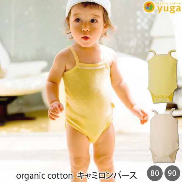 7fa606b2ac18a 楽天市場 yuga オーガニックコットン キャミロンパース(敏感肌 ギフト ...