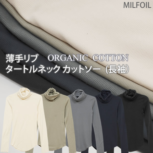 MILFOIL オーガニックコットン 薄手リブタートルネックカットソー (長袖)