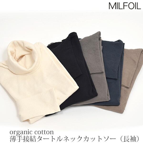 MILFOIL オーガニックコットン 薄手接結タートルネックカットソー(長袖)