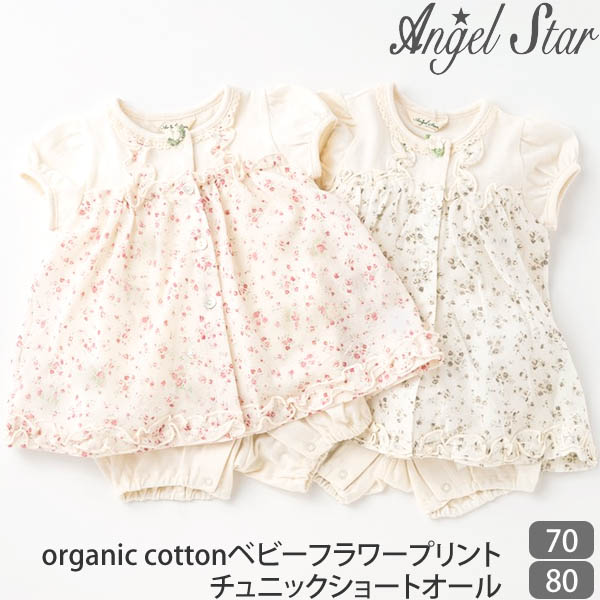 a9a9614eeba5a オーガニックコットン ベビーフラワープリントチュニック ショートオール(半袖). オーガニックコットンブランド3>Angel Star(エンゼルスター )>ベビー服