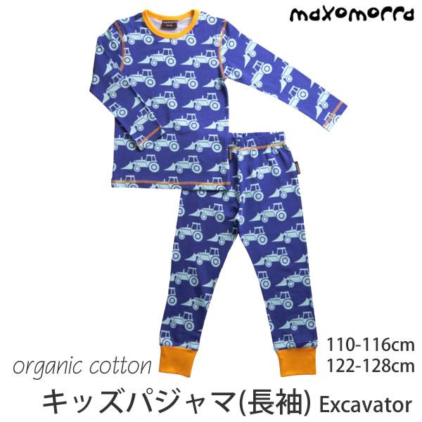 Maxomorra オーガニックコットン キッズパジャマ(長袖) Excavator
